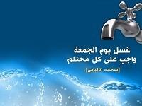 mandi_jumat_wanita_muslimah