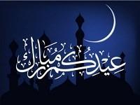 shalat_idul_adha