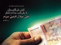 halal_haram_sedekah