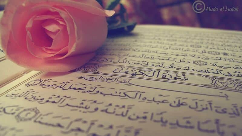 surat_al_kahfi