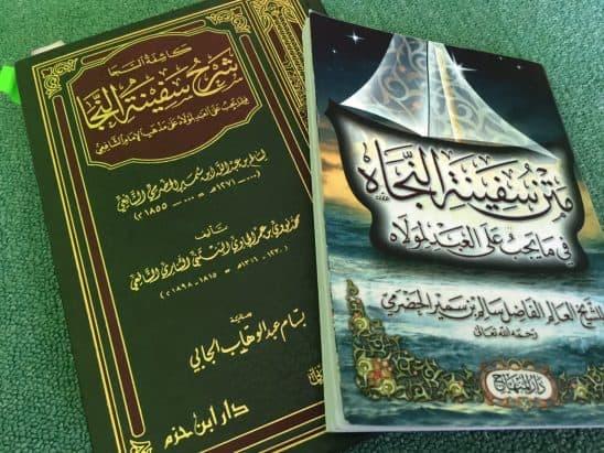 syarh-imam-nawawi-al-bantai-safinatun-najah