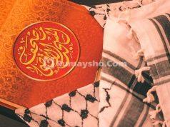keutamaan dari surah Al-Ikhlas, Al-Falaq, An-Naas
